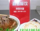 西安清真小吃培训 羊肉泡馍水盆羊肉粉汤羊血葫芦头泡馍培训