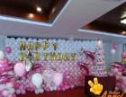 生日宴、婚礼布置、派对、开业庆典布置