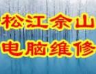上海松江佘山电脑上门diy装机硬盘U盘数据恢复维修网络布线