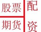 北京安全正规可靠出金快的期货股票配资公司