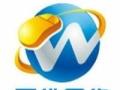 万维网络制作企业网站、企业官网、网站维护