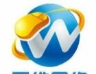 万维网络制作企业网站、企业、网站维护