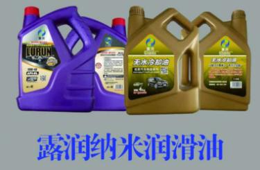 汽车纳米润滑油批发加盟,露润无水冷却油生产厂家