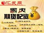 北京期货代理配资公司哪家好,有哪些优惠?