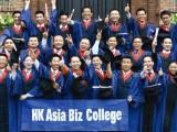 香港亚洲商学院MBA硕士国际认证文凭,周日上课