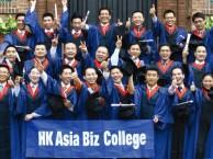报名入学香港亚洲商学院MBA东莞班选择大陆授权东莞招生处