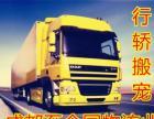 成都物流承接整车零担、货物运输、长途搬家、专业打包