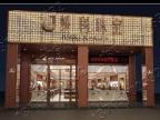 福州寿山石展示架制作展示架定制