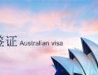 澳大利亚457签证申请