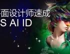 北京陶然亭PS平面设计电脑培训 北京photoshop培训班