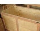 长沙专业制作木箱木架还有木托盘,轻松为物流服务!