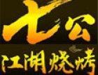 七公江湖烧烤 火爆加盟中