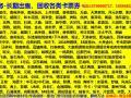 """高价回收宁波月饼票""""超市卡""""商场卡""""烟酒票""""水果卡""""充值卡等"""