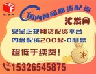 芜湖汇发期货配资-200元起-全国招代理-高返佣-送后台