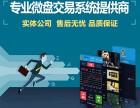福州微交易开发微盘开发搭建