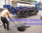 苏州园区惠民环保提供化粪池清理管道疏通清理高压清洗等服务