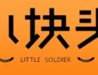 小块头台湾秘汁烤肠加盟