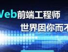学专业Web前端工程师首选山西碼客栈!