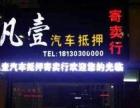 芜湖凡壹汽车典当 专业回收各类车辆
