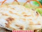 酱香饼技术加盟 千层饼手抓饼培训 老潼关肉夹馍加盟