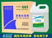天津柴油车尿素水专业的车用尿素潍坊哪里有售
