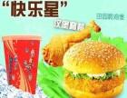快乐星炸鸡汉堡加盟费多少 条件 加盟店怎么样