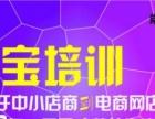 广州淘宝开店培训 白云淘宝天猫网店培训班