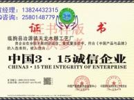 中国著名品牌认证在哪代办