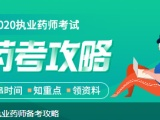 郑州执业药师心理咨询师报名培训专业教学