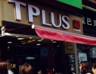 tplus茶家奶茶加盟 冷饮热饮 投资10万元开店