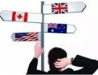 英美澳加新,为您提供专业留学服务,助你达成功人生