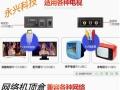 华为高清网络电视机顶盒