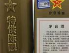 国庆50周年盛典茅台纪念酒回收价格 南通回收名酒贵州茅台酒