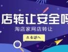 華東地區食品/保健R標專賣店動態全紅天貓網店出售