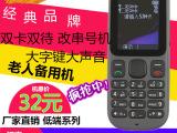 批发国产1010  双卡双待手机 老人机低价手机 可手动改串号学