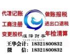 浦东新区陆家嘴代理记帐200税务年检申请一般纳税人