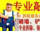北京专业拆除队,商铺,超市装修前期室内拆除工厂拆除