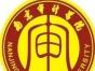 南京审计大学2016年全日制自考本科招生