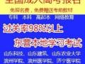 东营成人高考函授报名选择名轩教育学校多专业全