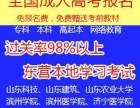 东营成人高考函授报名选择名轩教育