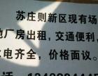 苏庄则新区 土地 5888平米