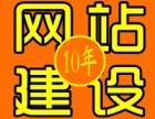 义乌专注高端网站建设 网站优化