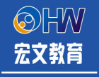 学习网页设计多少钱 去南京江宁宏文教育培训学校