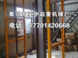 导轨式装卸升降货梯 剪式升降平台 简易货梯 液压提升机