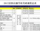 沈阳启源学府考研:2017沈阳考研课程表