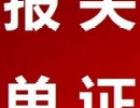代理转口贸易第三国原产地证明CO韩国日本新加坡马来西亚越南