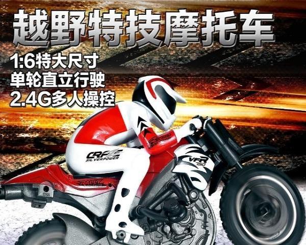 环奇2.4G遥控摩托车可充电越野高速特技漂移儿童玩