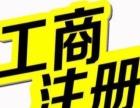 惠山区洛社注册公司代理记账公司三六五全无锡上门拿单