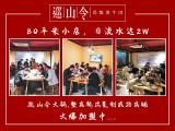 上海连锁餐饮 马瓢黄牛肉火锅 免费技术培训的创业好项目