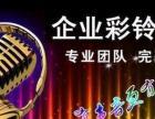企业集团彩铃广告配音专业受理///